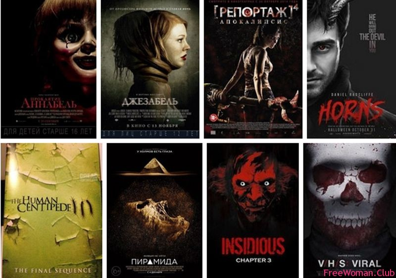 Фильмы ужасов 2015-2018
