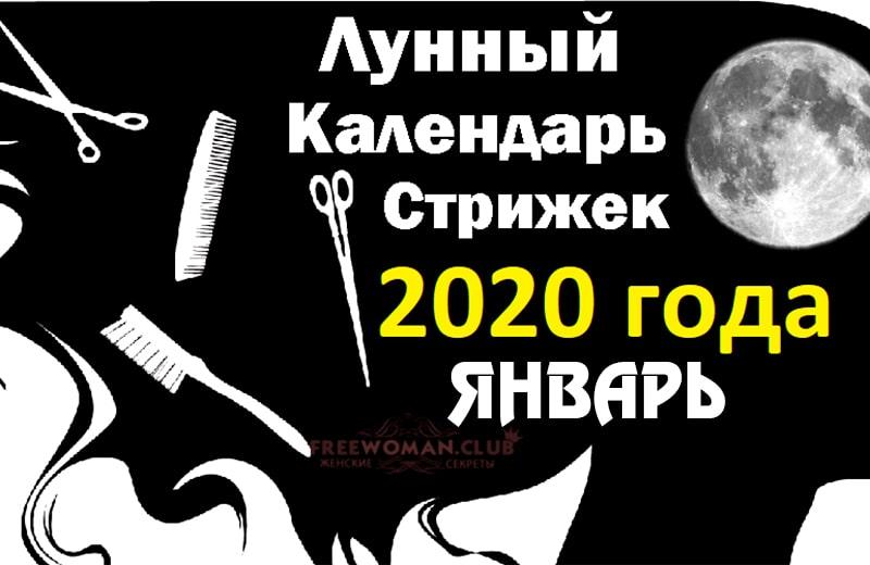 Благоприятные дни для педикюра в январе 2020 года по календарю