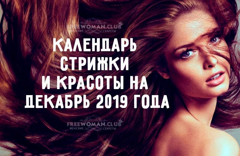 КАЛЕНДАРЬ СТРИЖКИ И КРАСОТЫ НА ДЕКАБРЬ 2019 ГОДА