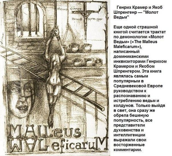 ГЕНРИХ КРАМЕР И ЯКОБ ШПРЕНГЕР МОЛОТ ВЕДЬМ СКАЧАТЬ БЕСПЛАТНО