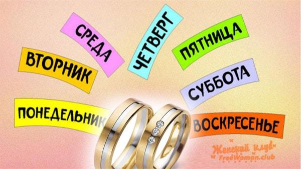 Приметы по дням недели для свадьбы