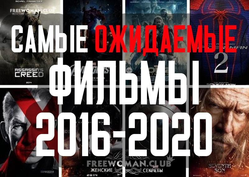Самые ожидаемые фильмы 2 16 - 2 17 года | ВКонтакте
